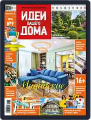 Идеи Вашего Дома (Digital) Subscription August 29th, 2016 Issue
