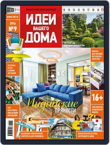 Идеи Вашего Дома August 29th, 2016 Digital Back Issue Cover