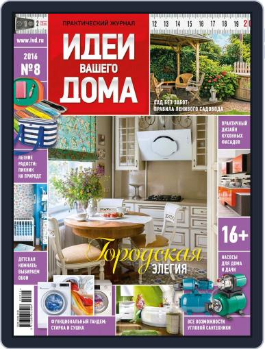 Идеи Вашего Дома July 25th, 2016 Digital Back Issue Cover