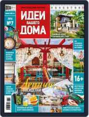 Идеи Вашего Дома (Digital) Subscription June 27th, 2016 Issue