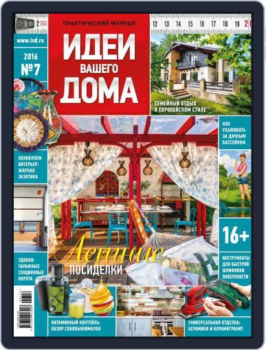 Идеи Вашего Дома June 27th, 2016 Digital Back Issue Cover