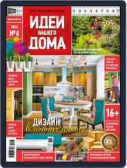 Идеи Вашего Дома (Digital) Subscription June 1st, 2016 Issue