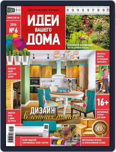 Идеи Вашего Дома June 1st, 2016 Digital Back Issue Cover