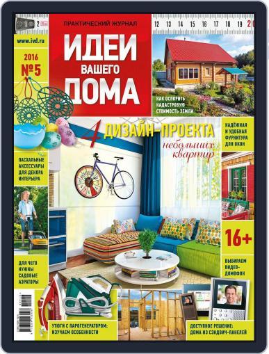 Идеи Вашего Дома May 1st, 2016 Digital Back Issue Cover