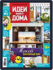 Идеи Вашего Дома (Digital) Subscription April 1st, 2016 Issue
