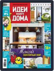 Идеи Вашего Дома (Digital) Subscription April 1st, 2016 Issue