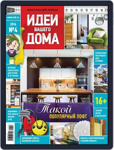 Идеи Вашего Дома April 1st, 2016 Digital Back Issue Cover