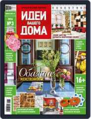 Идеи Вашего Дома (Digital) Subscription March 1st, 2016 Issue