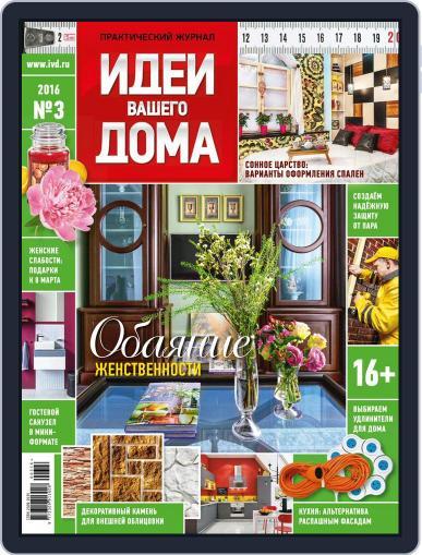 Идеи Вашего Дома March 1st, 2016 Digital Back Issue Cover