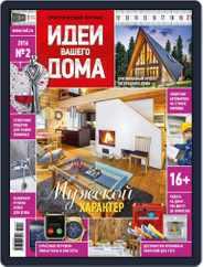 Идеи Вашего Дома (Digital) Subscription February 1st, 2016 Issue