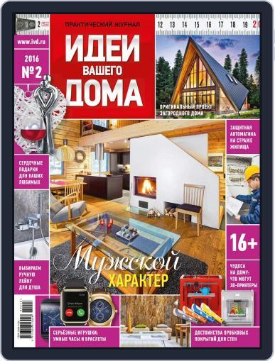 Идеи Вашего Дома February 1st, 2016 Digital Back Issue Cover