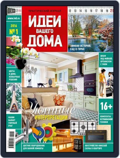 Идеи Вашего Дома January 1st, 2016 Digital Back Issue Cover