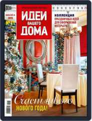 Идеи Вашего Дома (Digital) Subscription November 1st, 2015 Issue