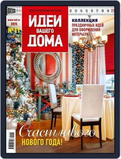 Идеи Вашего Дома November 1st, 2015 Digital Back Issue Cover