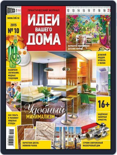 Идеи Вашего Дома October 1st, 2015 Digital Back Issue Cover