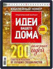 Идеи Вашего Дома (Digital) Subscription September 1st, 2015 Issue