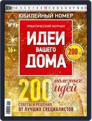 Идеи Вашего Дома (Digital) Subscription September 1st, 2015 Issue