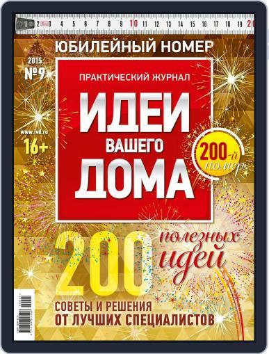 Идеи Вашего Дома September 1st, 2015 Digital Back Issue Cover
