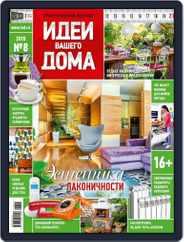 Идеи Вашего Дома (Digital) Subscription August 1st, 2015 Issue