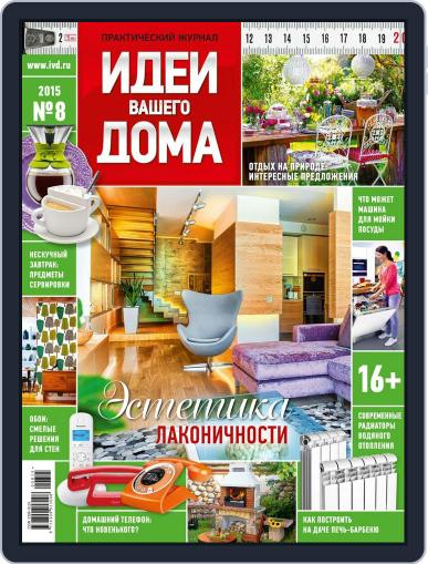 Идеи Вашего Дома August 1st, 2015 Digital Back Issue Cover