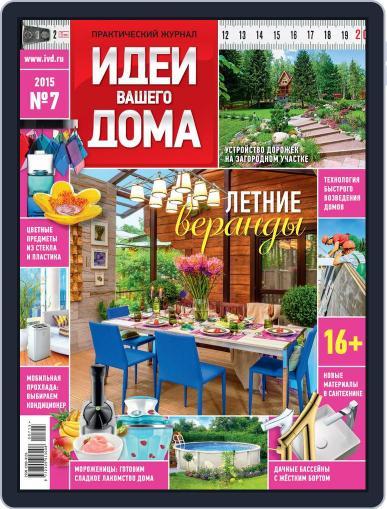 Идеи Вашего Дома June 23rd, 2015 Digital Back Issue Cover
