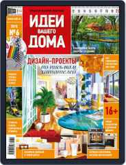 Идеи Вашего Дома (Digital) Subscription May 26th, 2015 Issue