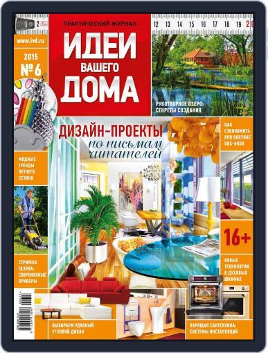 Идеи Вашего Дома May 26th, 2015 Digital Back Issue Cover