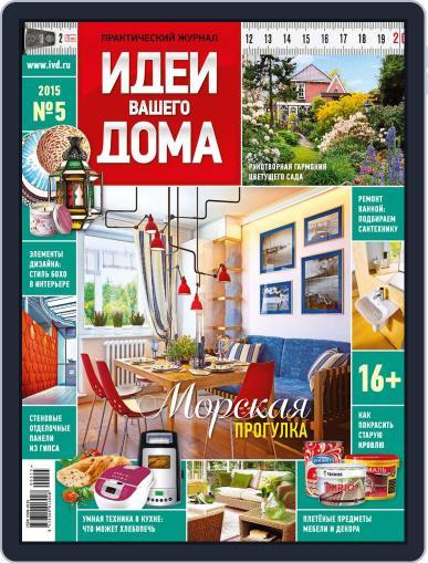 Идеи Вашего Дома April 20th, 2015 Digital Back Issue Cover