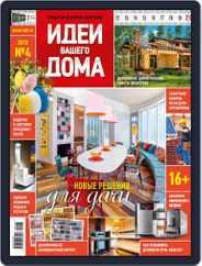 Идеи Вашего Дома (Digital) Subscription March 24th, 2015 Issue