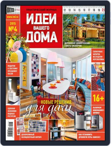 Идеи Вашего Дома March 24th, 2015 Digital Back Issue Cover