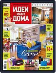Идеи Вашего Дома (Digital) Subscription February 24th, 2015 Issue