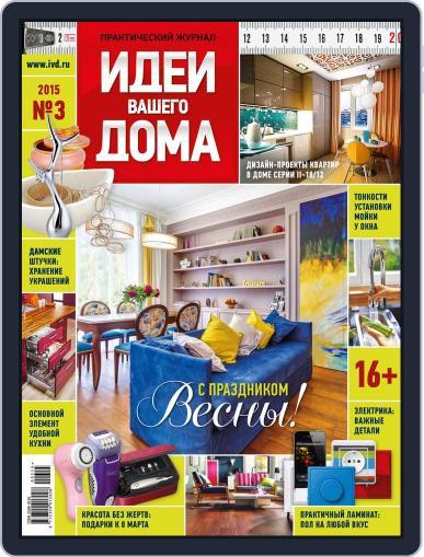 Идеи Вашего Дома February 24th, 2015 Digital Back Issue Cover
