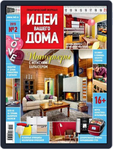 Идеи Вашего Дома January 19th, 2015 Digital Back Issue Cover