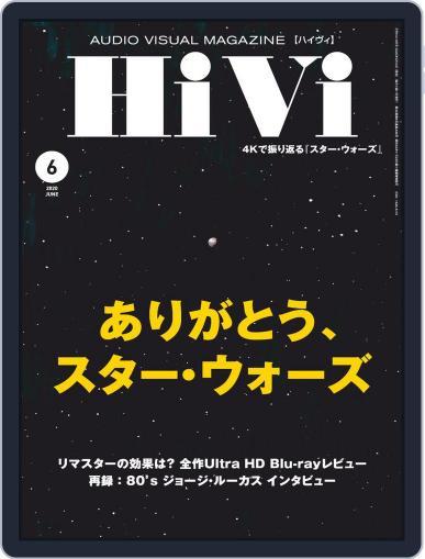 月刊hivi May 17th, 2020 Digital Back Issue Cover