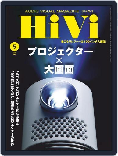 月刊hivi April 17th, 2020 Digital Back Issue Cover