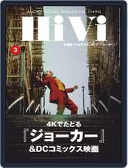 月刊hivi (Digital) Subscription February 17th, 2020 Issue