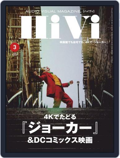 月刊hivi February 17th, 2020 Digital Back Issue Cover