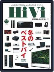 月刊hivi (Digital) Subscription November 22nd, 2019 Issue