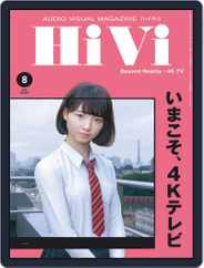 月刊hivi (Digital) Subscription July 22nd, 2019 Issue