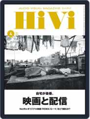 月刊hivi (Digital) Subscription March 22nd, 2019 Issue