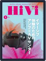 月刊hivi (Digital) Subscription February 22nd, 2019 Issue