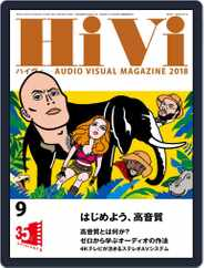 月刊hivi (Digital) Subscription August 17th, 2018 Issue