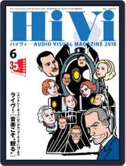 月刊hivi (Digital) Subscription May 17th, 2018 Issue