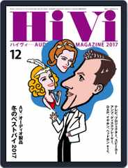 月刊hivi (Digital) Subscription November 17th, 2017 Issue
