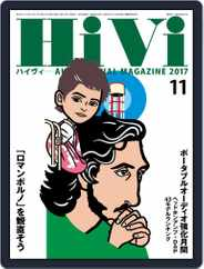 月刊hivi (Digital) Subscription October 17th, 2017 Issue