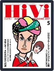 月刊hivi (Digital) Subscription April 22nd, 2017 Issue