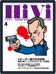 月刊hivi (Digital) Subscription March 17th, 2017 Issue