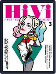 月刊hivi (Digital) Subscription February 17th, 2017 Issue