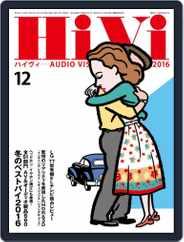 月刊hivi (Digital) Subscription November 19th, 2016 Issue
