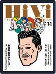 月刊hivi (Digital) Subscription October 17th, 2016 Issue